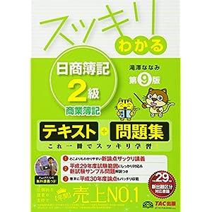 スッキリわかる 日商簿記2級 商業簿記 第9版 [テキスト&問題集] (スッキリわかるシリーズ)