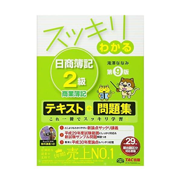 スッキリわかる 日商簿記2級 商業簿記 第9版 ...の商品画像