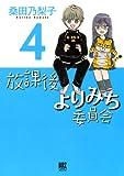 放課後よりみち委員会 (4) (バーズコミックス デラックス)