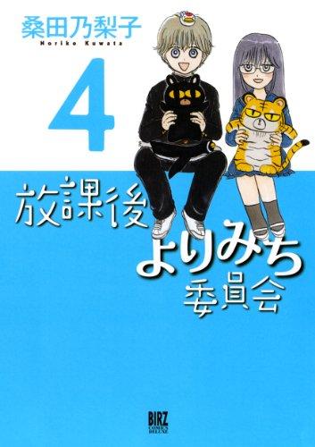 放課後よりみち委員会 (4) (バーズコミックス デラックス)の詳細を見る