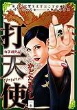 打天使 1巻―麻雀創生記 (キングシリーズ 漫画スーパーワイド)