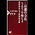 [決定版] 京都の寺社505を歩く<下> 洛西・洛北(西域)・洛南・洛外編 (PHP新書)