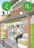 ミル (3) (ビッグコミックス)