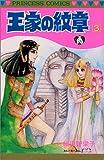 王家の紋章 第3巻 (プリンセスコミックス)