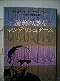 流刑の詩人・マンデリシュターム (1980年)