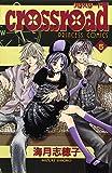 Crossroad 5 (プリンセスコミックス)