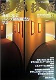 建築技術 2005年 08月号
