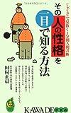 その人の性格を一目で知る方法―「しぐさ」で見抜く1分間人間診断 (KAWADE夢新書)