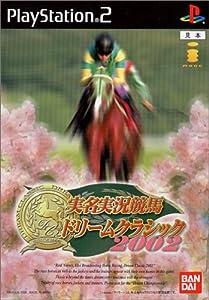 リアル指向の競走馬育成シミュレーションゲーム。JRA(日本中央競馬会)に所属する騎手、調教師、2000頭以上の競争馬が実名で登場する「ドリームクラシック」シリーズの2002年春データ版。プレイヤーは馬主、生産者、調教師の役割を兼ねつつ牧場を大きくし、G1レースの制覇を目指す。 今作では配合にDNA理論を採用し、遺伝子の解析が行えるようになった。3Dグラフィックでのレースシーンの品質は高く、現役のアナウンサーによる実況もあいまってレースを盛り上げてくれる。4人までの同時プレイが可能で、...