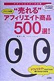 """ジャンル別""""売れる""""アフィリエイト商品500選!—アフィリエイターの必携"""