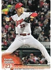 2018 BBM ベースボールカード 2ndバージョン 486 薮田 和樹 広島東洋カープ (レギュラーカード)