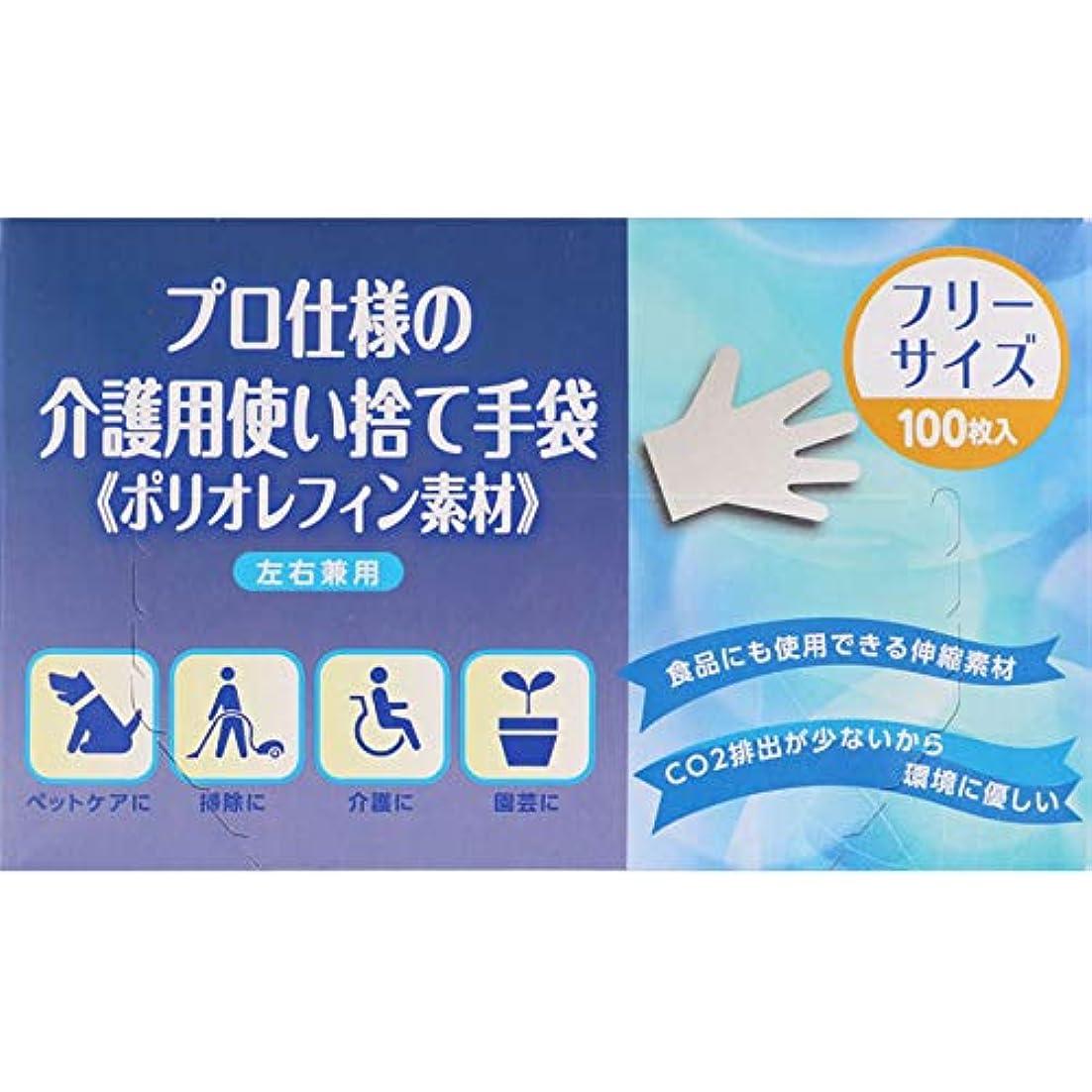 【10個セット】プロ仕様の介護用使い捨て手袋《ポリオレフィン素材》 100枚