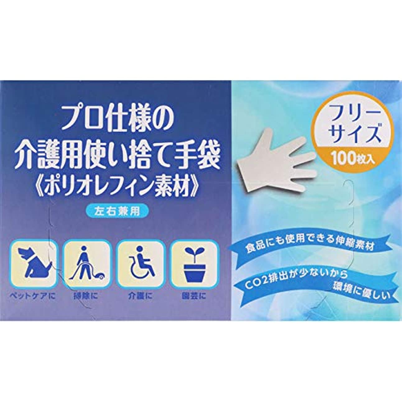 幹風が強い目的【5個セット】プロ仕様の介護用使い捨て手袋《ポリオレフィン素材》 100枚