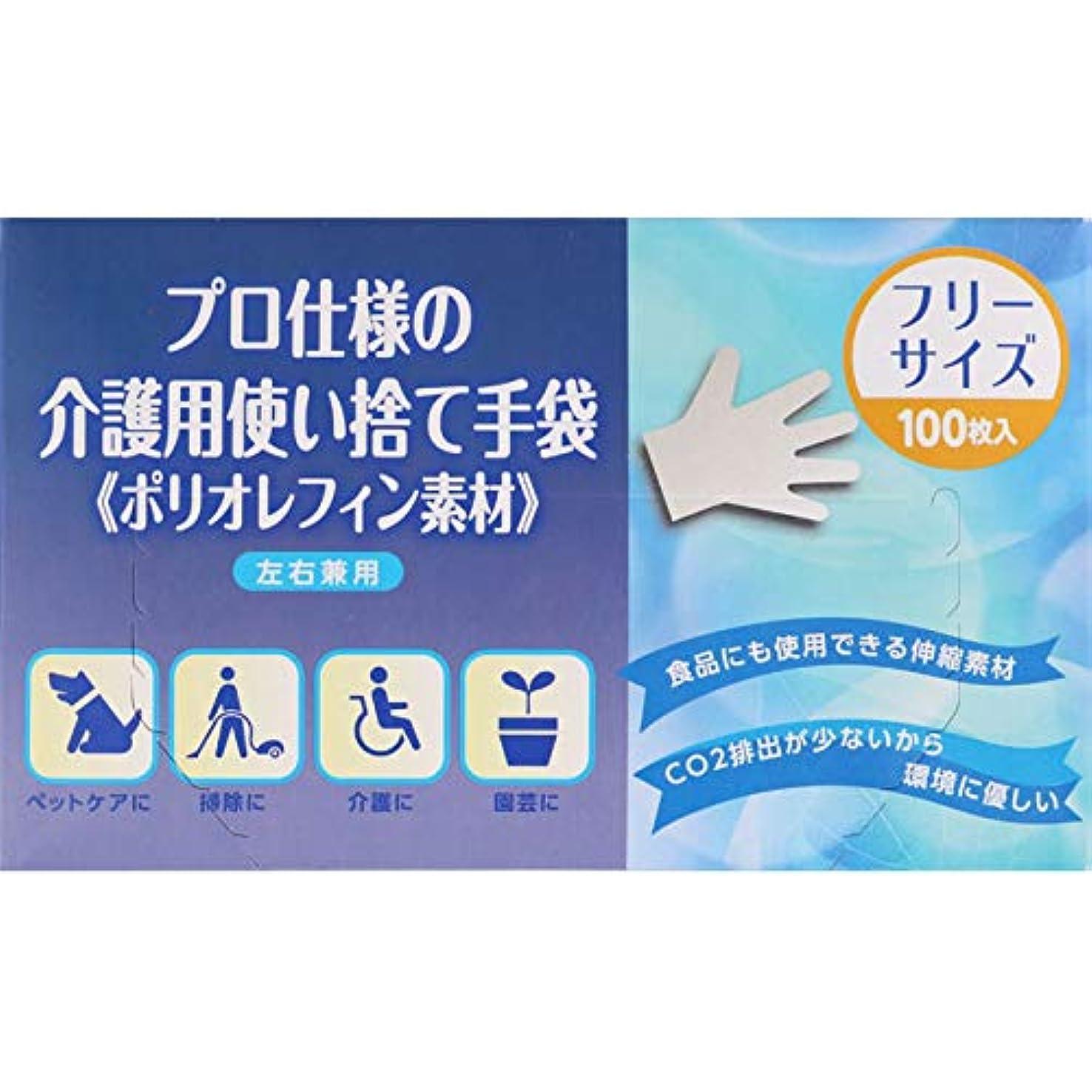 欺く梨効果的に【5個セット】プロ仕様の介護用使い捨て手袋《ポリオレフィン素材》 100枚
