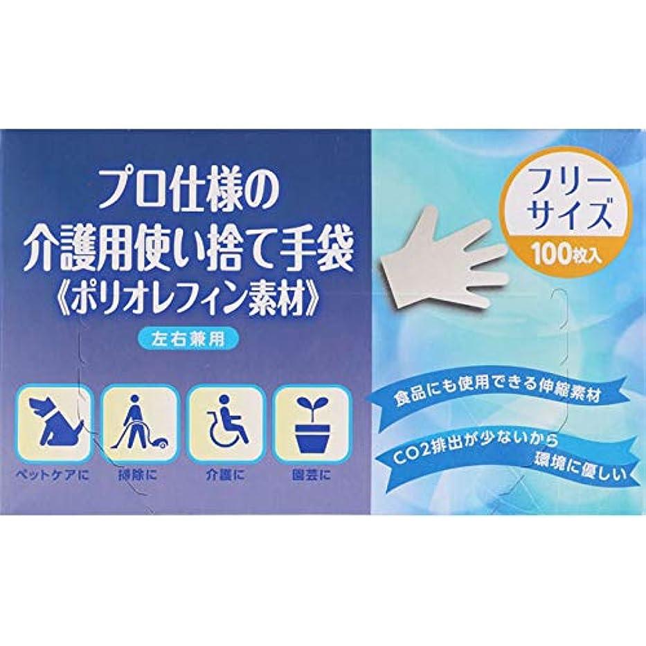 今日咲く戦う【10個セット】プロ仕様の介護用使い捨て手袋《ポリオレフィン素材》 100枚
