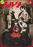 ハルタ 2013-NOVEMBER volume 9 (ビームコミックス)