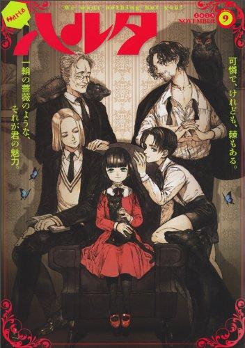 ハルタ 2013-NOVEMBER volume 9 (ビームコミックス)の詳細を見る