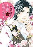 大正ロマンチカ 16 (ミッシィコミックス/NextcomicsF)
