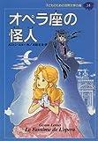 オペラ座の怪人 (子どものための世界文学の森 34)