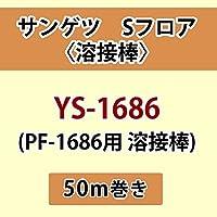 サンゲツ Sフロア 長尺シート用 溶接棒 (PF-1686 用 溶接棒) 品番: YS-1686 【50m巻】