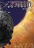 エコープラクシア 反響動作〈下〉 (創元SF文庫)
