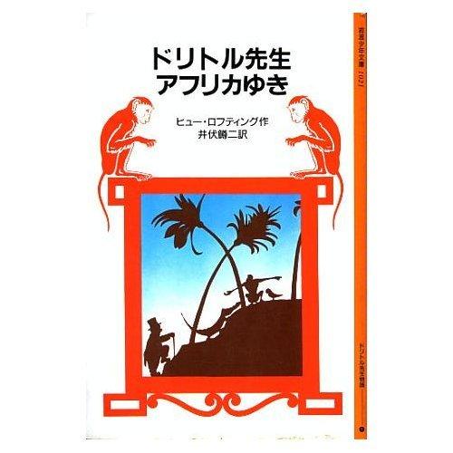 ドリトル先生アフリカゆき (岩波少年文庫 1021)の詳細を見る