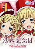 【フルカラー】恋糸記念日(ソフトエッチ版)(4)