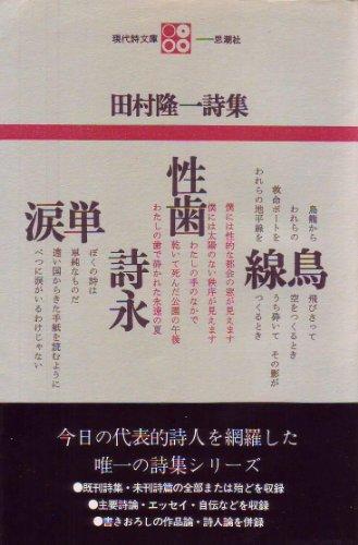 田村隆一詩集 (1968年) (現代詩文庫)の詳細を見る