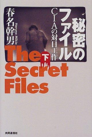 秘密のファイル(下) CIAの対日工作の詳細を見る