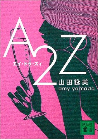A2Z (講談社文庫)の詳細を見る