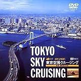 東京空撮クルージング 快適・遊覧飛行の旅 [DVD]