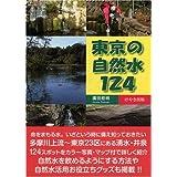 東京の自然水124