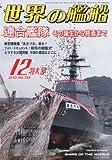 世界の艦船 2010年 12月号 [雑誌]
