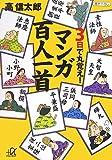 3日で丸覚え! マンガ百人一首 (講談社+α文庫)