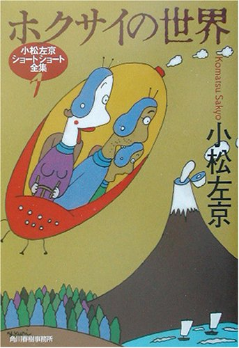 ホクサイの世界―小松左京ショートショート全集〈1〉 (ハルキ文庫)の詳細を見る