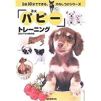 「パピー」トレーニング (1日10分でできる犬のしつけシリーズ)