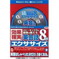 新装版 英会話8秒エクササイズ (<CD>)