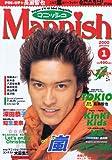 Mannish マニッシュ 2000年1月号 嵐