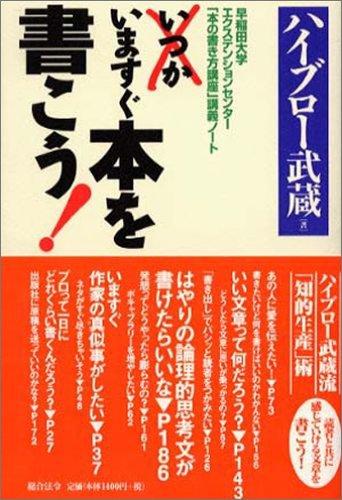 いますぐ本を書こう!—早稲田大学エクステンションセンター「本の書き方講座」講義ノート
