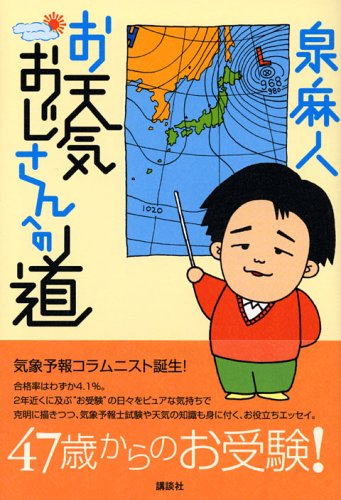 「お天気おじさん」への道 / 泉 麻人