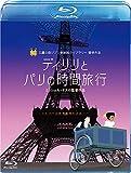 ディリリとパリの時間旅行[Blu-ray/ブルーレイ]
