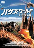 バグズ・ワールド-ミクロ大決戦- [DVD] 画像