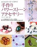 オシャレでハッピーになれる 手作りパワーストーンアクセサリー (Rucola Books シリーズ)