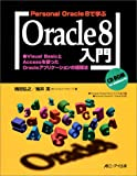Personal Oracle 8で学ぶOracle8入門―Visual BasicとAccessを使ったOracleアプリケーションの構築法