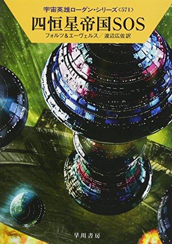 四恒星帝国SOS (宇宙英雄ローダン・シリーズ571)