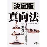 決定版 真向法―3分間4つの体操で生涯健康 (健康双書)