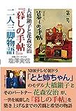大橋鎭子と花森安治『暮しの手帖』二人三脚物語