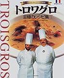 トロワグロ 至極のレシピ集―ミシュラン三ツ星30年の秘密 (世界最高のレストラン)