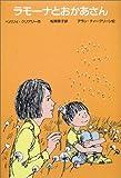 ラモーナとおかあさん―ゆかいなヘンリーくん 画像