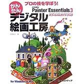 プロの技を学ぼう!かんたんデジタル絵画工房―Corel Painter Essentials 3オフィシャルガイドブック